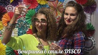 видео Как устроить вечеринку в стиле СССР