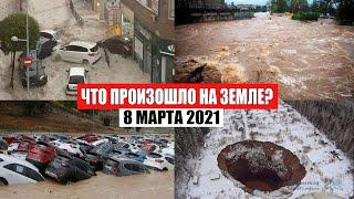 Катаклизмы за день 8 МАРТА 2021 | катаклизмы сегодня,база х,пульс земли,цунами,снег,боль земли