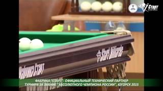 видео Фабрики бильярдных столов