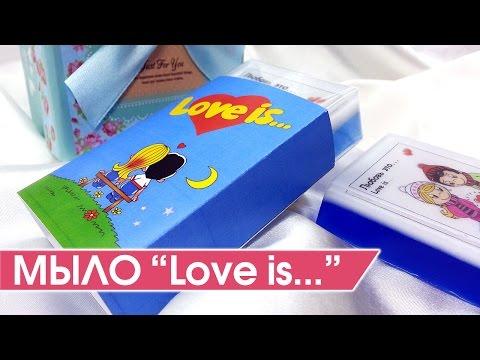 Мыло Love is... Оригинальный подарок ко дню влюбленныхиз YouTube · Длительность: 2 мин46 с