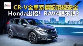Honda出招!CR-V全車系標配頂規安全 RAV4跟不跟?-東森愛玩車