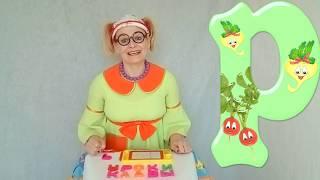 Буква Р | Русский АЛФАВИТ для малышей | Изучаем АЗБУКУ с Клавой  Весёлые уроки | Мои первые буквы