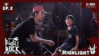 Kids Rock (Highlight) - บุกบ้านน้องจีนส์และปัญ Overdose