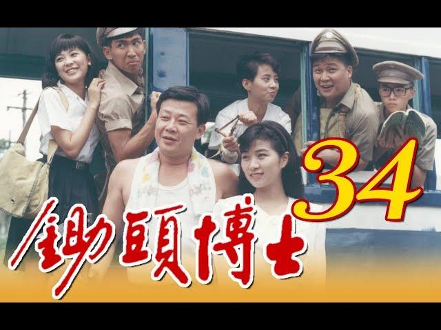 中視經典電視劇『鋤頭博士』EP34 (1989年)