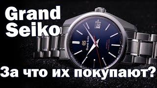 Почему Grand Seiko хорошие часы?