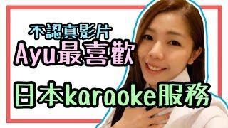 【日本旅遊】Ayu最喜歡的karaoke服務|不認真影片|AyuTV