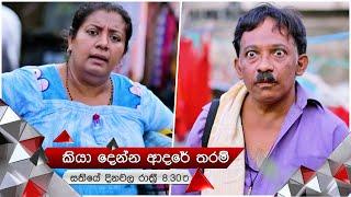 සෙබස්තියන් අයියාට අයිරා නංගි වුන හැටි | Kiya Denna Adare Tharam | Sirasa TV Thumbnail