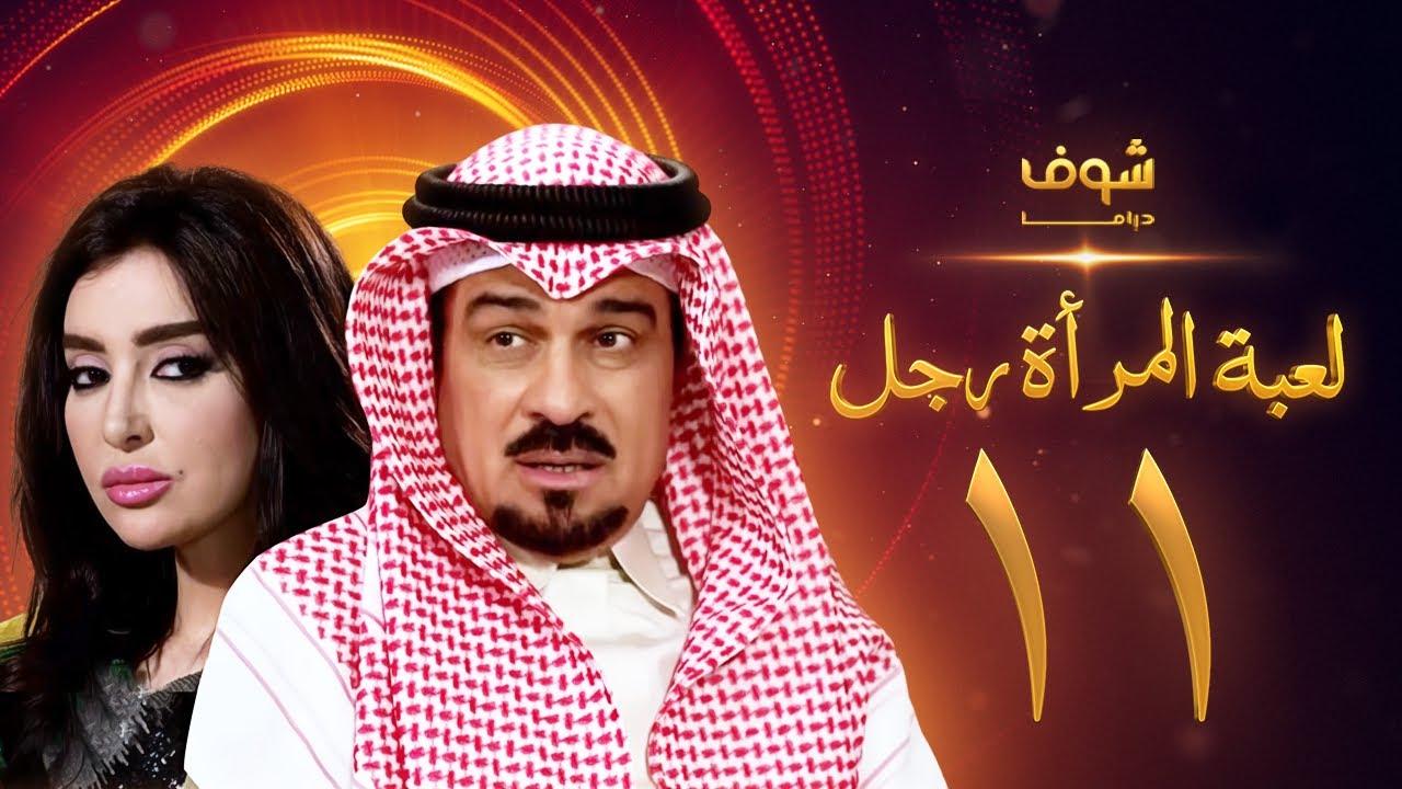 مسلسل لعبة المرأة رجل الحلقة 11 - إبراهيم الحربي - ميساء مغربي