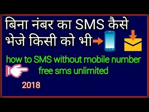 how to send free sms online || free text message send online any country