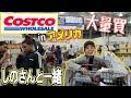 【アメリカコストコ】しのさんと一緒にCostcoで大量買いしちゃいます!