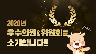 2020년 경기도의회 우수의원&위원회를 소개합니다!!!