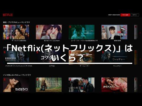 「Netflix(ネットフリックス)」はいくら?月額¥990、¥1,490、¥1,980の3種類