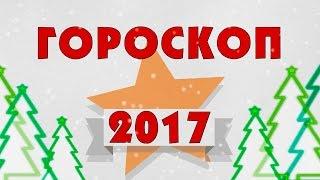 Веселый гороскоп на Новый 2017 год
