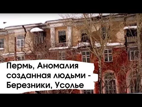 Пермь, Аномалия созданная людьми - Березники, Усолье