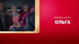 Музыка из рекламы ТНТ — Ольга (2018)