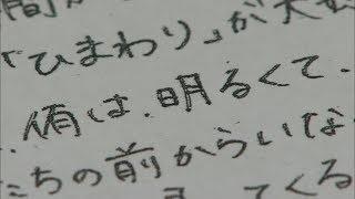 岡山・津山小3女児殺害事件 遺族が手記を公表