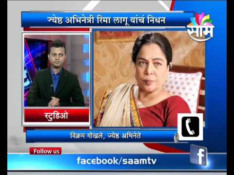 Senior Actor Vikram Gokhale on Reema Lagoo death