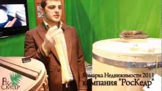 Презентация кедровых бочек РосКедр на выставке(Производство мини-парных
