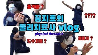(물리치료사 브이로그 vlog) 꿍지효의 프로출근러의 삶/ 충격파 , 고주파 , 고강도레이저 , 도수치료 , 신장분사치료기 , 모달리티