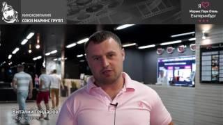 Как успешный бизнесмен оценил отель «Маринс Парк Отель Екатеринбург»(Как успешный бизнесмен оценил отель «Маринс Парк Отель Екатеринбург» #маринспаркотель #marinsparkhotel #mph #отдых..., 2016-08-10T09:29:43.000Z)