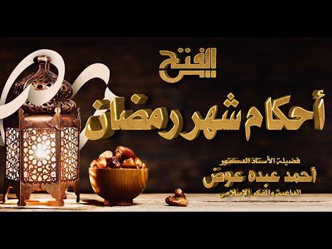 كيف نستعد لشهر رمضان ؟