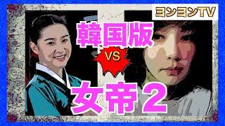 [韓国ニュース]韓国版女帝2