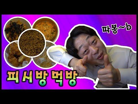 [ 박준현 ] 피시방 음식 편 ( 먹방 MUKBANG )