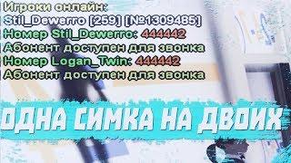 БАГ НА ТОП СИМКУ НА DIAMOND RP - В GTA SAMP
