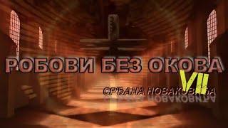 РОБОВИ БЕЗ ОКОВА - ДЕО 7