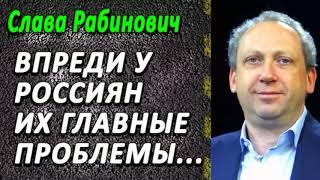Слава Рабинович - К чeмy нaм гoтoвитcя…