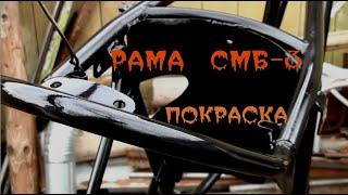 ВОСХОД СМБ-3 испытание средства против ржавчины!  ПОКРАСКА РАМЫ  баллончиком!