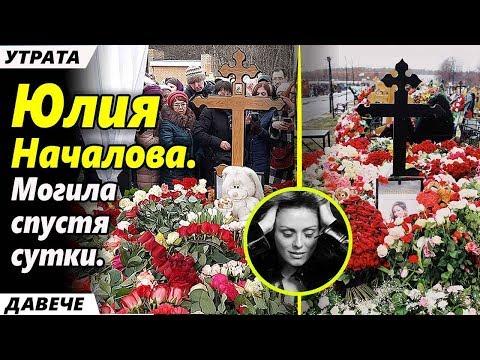 ⚡ Могила Юлии Началовой спустя сутки