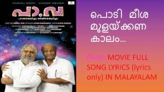 Podimeesa Mulakkana Kaalam full song lyrics in malayalam I Pa Va movie song I Anoop Menon