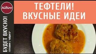 Тефтели в соусе со сладким перцем – пошаговый рецепт. «Вкусные идеи» «Айдиго» на видео!