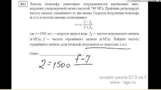 ЕГЭ по математике Демоверсия 2014. В часть