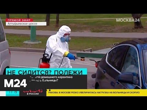 Нарушителей домашнего карантина принудительно госпитализируют - Москва 24