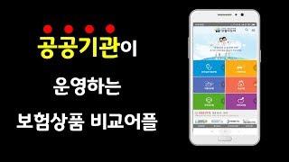 광고 개인정보 스팸 권유전화 없는 각종 보험상품 비교 …