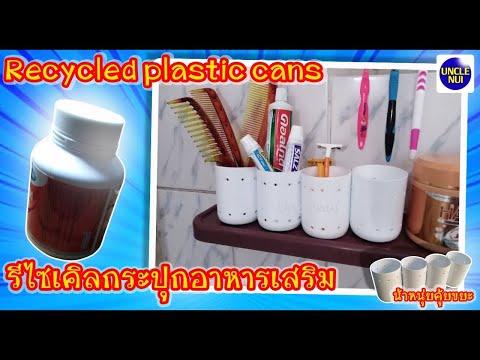 อุปกรณ์ในห้องน้ำ DIYจากกระปุกอาหารเสริม   recycle from waste by unclenui