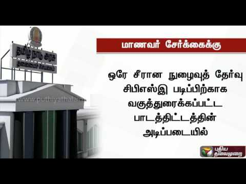 Tamilnadu Assembly : Bill against NEET tabled in the assembly