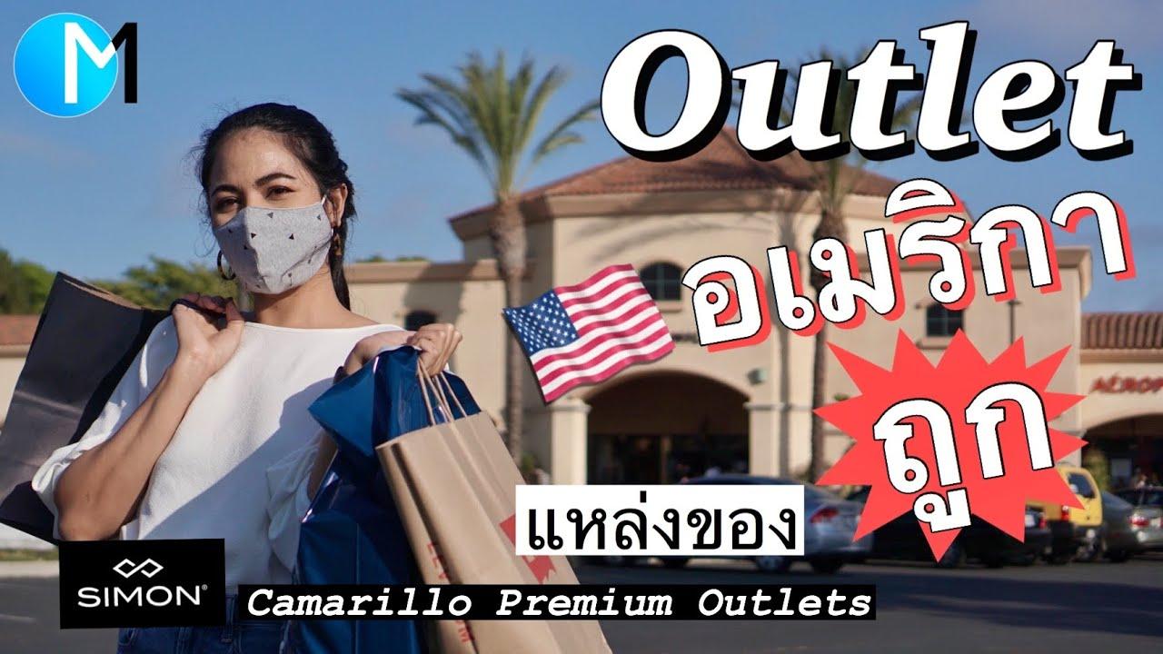 ช้อปปิ้งของถูก Outlet อเมริกา เจ้าเดียวกับที่เปิดในไทย |Camarillo Premium Outlets ,CA #มอสลา