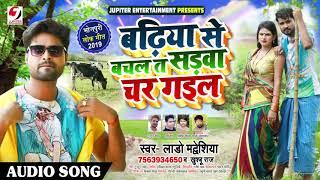 बढ़िया से बचल त सढ़वा चर गईल - #Lado Madhesiya , #Khushboo Raj - Bhojpuri Dhobi Geet New