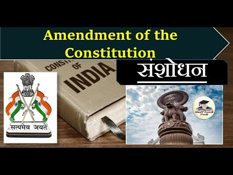 L-31-संशोधन- Amendment of the Constitution (Laxmikanth, Chapter-10- Indian Polity)