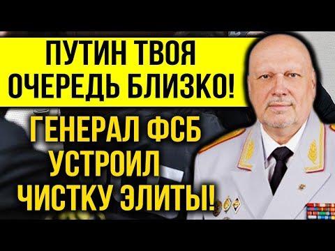 ГЕНЕРАЛ ФСБ УСТРОИЛ ЧИСТКУ ЭЛИТЫ! ПУТИН ТВОЯ ОЧЕРЕДЬ БЛИЗКО!