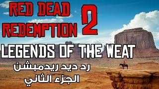 Red Dead Redemption 2 Legends of the West | رد ديد الثاني