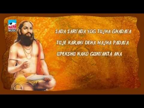 Sada Sarvada | Manache Shlok | Lyrical Shlok