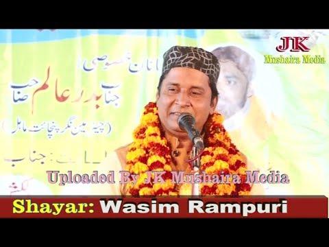 Wasim Rampuri All India Natiya Mushaira Mahul Azamgarh 2017 Con. Asad Azmi