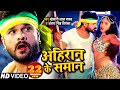 #VIDEO | #Khesari Lal Yadav | अहिरान के समान | #Antra Singh | Ahiran Ke Saman | Bhojpuri Song 2021 Mix Hindiaz Download