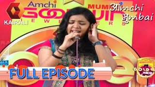 Aamchi Mumbai 05/12/16 Full Episode