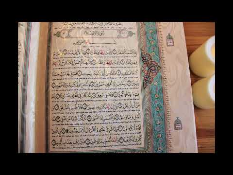 *Surah Al-Inshiqaq* Quran recitation, Récitation de Coran, Kur'an-ı Kerim, *قرآن كريم *سورة الإنشقاق