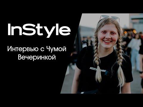 Интервью с Чумой Вечеринкой для InStyle.ru